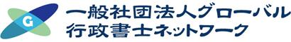 一般社団法人グローバル行政書士ネットワーク