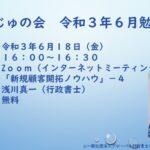 もんじゅの会202106