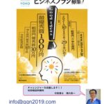 横浜ビジネスグランプリ